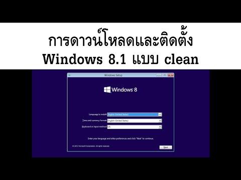 การดาวน์โหลดและติดตั้ง Windows 8.1 แบบ clean