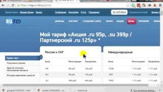 Где купить дешевое доменное имя в зоне ru(Сегодняшний видео уроки мы разберемся Где купить дешевый домен в зоне ru. Несколько ссылок на ресурсы https://reg..., 2016-04-03T15:03:34.000Z)