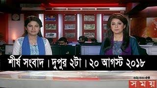 শীর্ষ সংবাদ | দুপুর ২টা | ২০ আগস্ট ২০১৮ | Somoy tv bulletin 2pm | Latest Bangladesh News HD