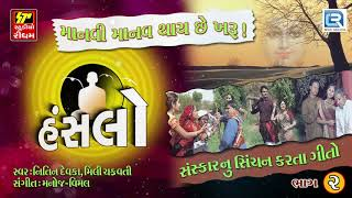 HANSHLO (હંસલો)   Non Stop Superhit Bhajan   Part 2   સંસ્કારનુ ચિંતન કરતા ગીતો   RDC Gujarati