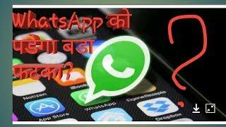 whatsapp को पडेगा बडा फटका