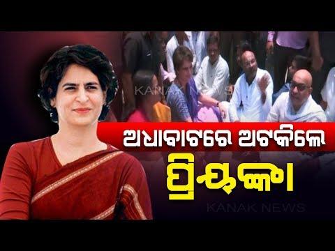 Congress Activist Burn Effigy Of PM Modi After Priyanka Gandhi Detained In UP