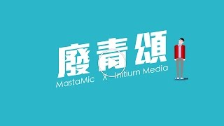 《廢青頌》by MastaMic x Initium Media