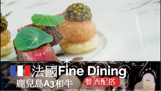 法國精緻 Fine Dining 生鮮極級滋味 Ep3 | 米芝蓮2020 | 鹿兒島A3和牛|香港瑞吉酒店、L'Envol 餐廳 | WAW Creation - [Stacey 識飲識食]