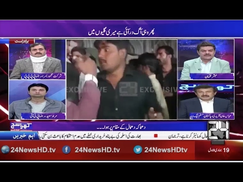 Khara Such with Mubasher Lucman | Bomb blast at Lal Shahbaz Qalandar shrine | 16 Feb 2017