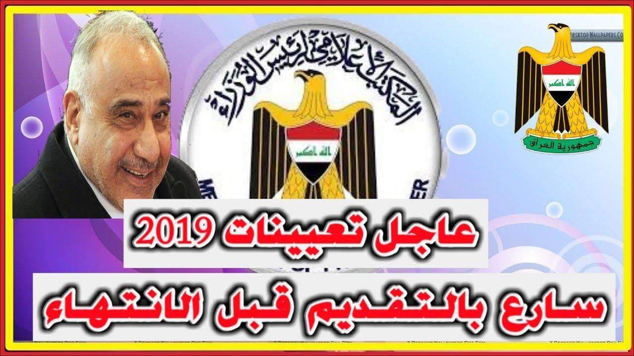 Photo of عاجل أطلاق تعيينات جديدة 2019 لجميع المحافظات العراقية سارع بالتقديم – وظائف
