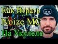 Как Играть Noize MC Из Окна Разбор На Укулеле Урок Для Начинающих mp3