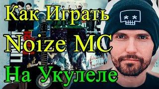 """Как Играть """"Noize MC - Из Окна"""" Разбор На Укулеле (Урок Для Начинающих)"""