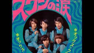 オックスOX/③オックス・クライ (1968年12月10日発売) 作詞:橋本淳/...