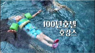 [다온일기_대전] 유성호텔 호캉스 / 100년호텔 / …