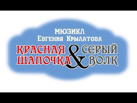 Евгений Крылатов. Мюзикл «КРАСНАЯ ШАПОЧКА & СЕРЫЙ ВОЛК» в театре