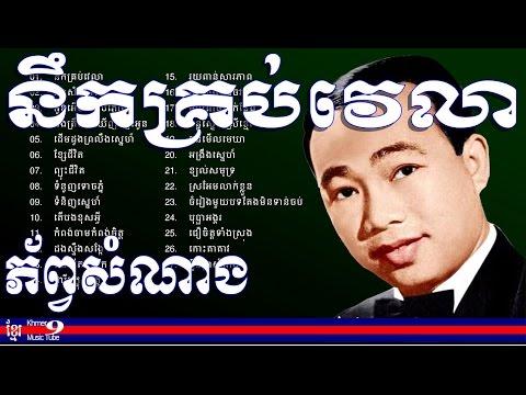 sin sisamuth song - ស៊ិន ស៊ីសាមុត - ស៊ិន ស៊ីសាមុត old song - Nek krob velea Sinn Sisamouth KMT 1