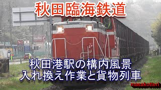 秋田臨海鉄道 秋田港駅の構内風景・入れ換え作業と貨物列車 2018.5.1撮影