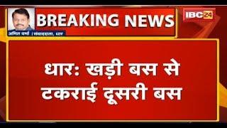 Dhar Accident News: खड़ी Bus से टकराई दूसरी बस | हादसे में 2 लोगों की मौत