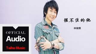 林俊傑 JJ Lin【握不住的他】官方歌詞版 MV