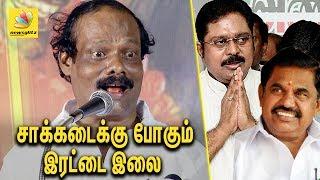 சண்டையால் சாக்கடைக்குப் போகும் இரட்டைஇலை | Leoni Funny Speech about ADMK factions | TTV Dinakaran