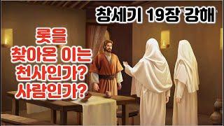 [창 19장] 롯을 찾아온 이는 천사인가? 사람인가? 창세기 19장 강해