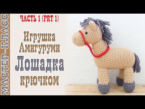 Как связать лошадь спицами схема