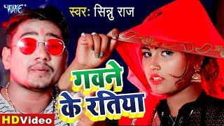 #Video - गवने के रतिया - Sinnu Raj का NEW भोजपुरी सांग 2020 | Gawane Ke Ratiya | Bhojpuri Song
