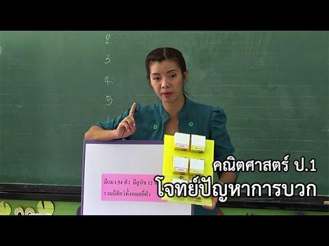 คณิตศาสตร์ ป.1 โจทย์ปัญหาการบวก ครูมาลิณี ชมภูวิเศษ