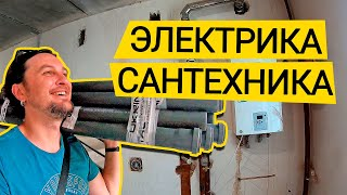 РЕМОНТ КВАРТИРЫ ⚒ Выбор Электрофурнитуры, Штукатурка И Черновая Сантехника!