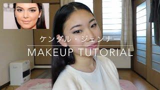 ケンダル・ジェンナー メイク | Kendall Jenner Inspired (JAPANESE VER) | KINOMI ケンダルジェンナー 検索動画 11