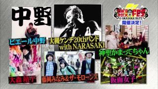 2014.6.15 赤坂BLITZにて「竹山ロックンロール」公開収録イベントTAKERO...