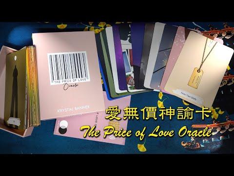 愛無價神諭卡 - The Price of Love Oracle
