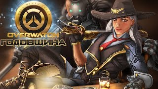 🔴🎉📦 Overwatch Game of the Year Edition PS4 / Овервоч на PS4 / ГОДОВЩИНА ОВЕРВОЧ