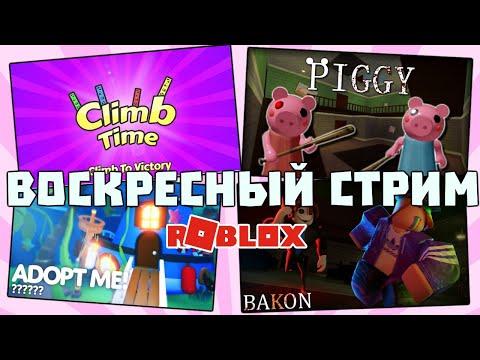 Воскресный стрим в РОБЛОКС  Весёлая Мария | Piggy Bakon Murder Mystery 2 Адопт ми