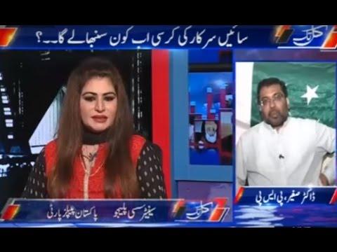 Kal Tak 25 July 2016 - Who will replace Saeen Sarkar - Express News