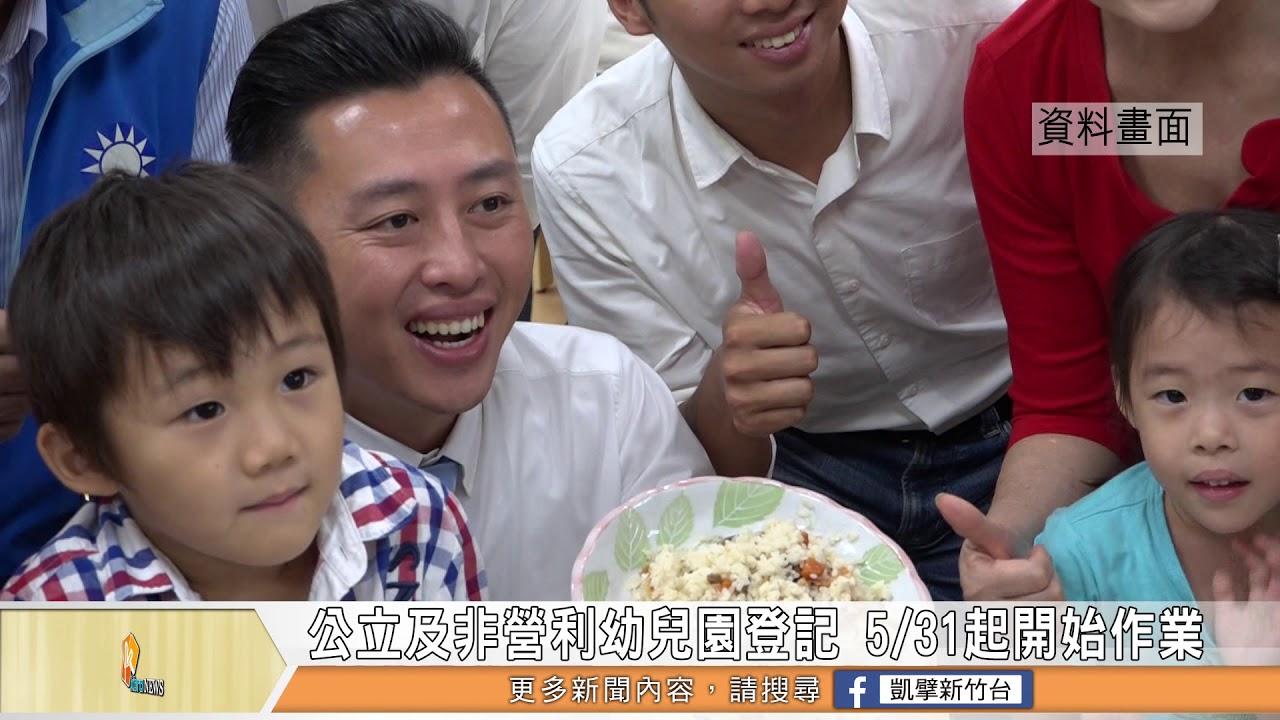 公立及非營利幼兒園登記 5月31日起開始作業 - YouTube