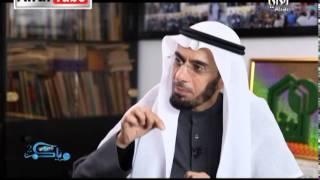 وياكم 2 - د. محمد العوضي- حلقة 25-