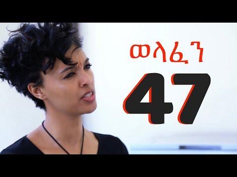 Welafen Drama Season 4 Part 47 – Ethiopian Drama