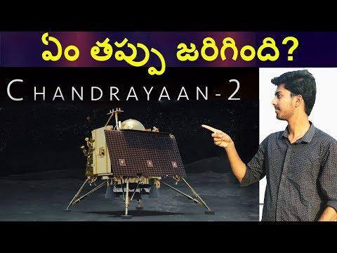 Chandrayaan 2: What