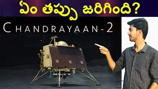 Chandrayaan 2: What Went Wrong In The Final Moments