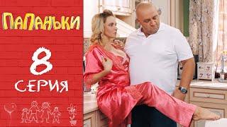 Папаньки 8 серия 1 сезон