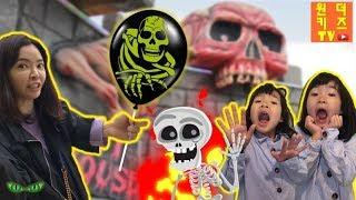 유령풍선? 풍선을 터뜨리면 유령이 나온다? 유령대소동 해골 헐크 좀비 공룡 l ghost balloon l  ghost is coming! skeleton. zombie