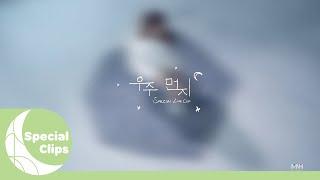 Baixar [Special Clips] 청하 -