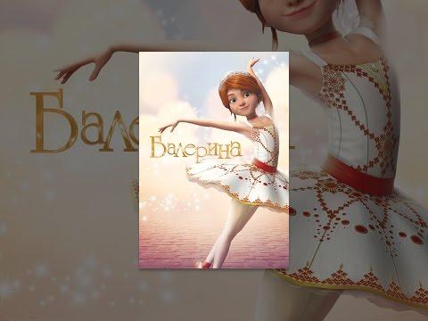 Балерина мультфильм 2017 балерина смотреть полностью