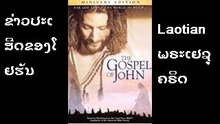 Lao - Laotian full movie: ໂຢຮັນ (ຊີວິດຂອງພະເຍຊູຄລິດ) Jesus Christ (According the Gospel of John)