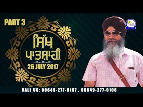 26 July 2017 | Sikh Patshahi | Part 3/3 | ਸਿੱਖ ਪਾਤਸ਼ਾਹੀ | Radio Virsa NZ | Harnek Singh Newzealand