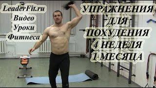 Крутые упражнения для похудения живота, боков,  ног! Домашний комплекс упражнений для похудения!