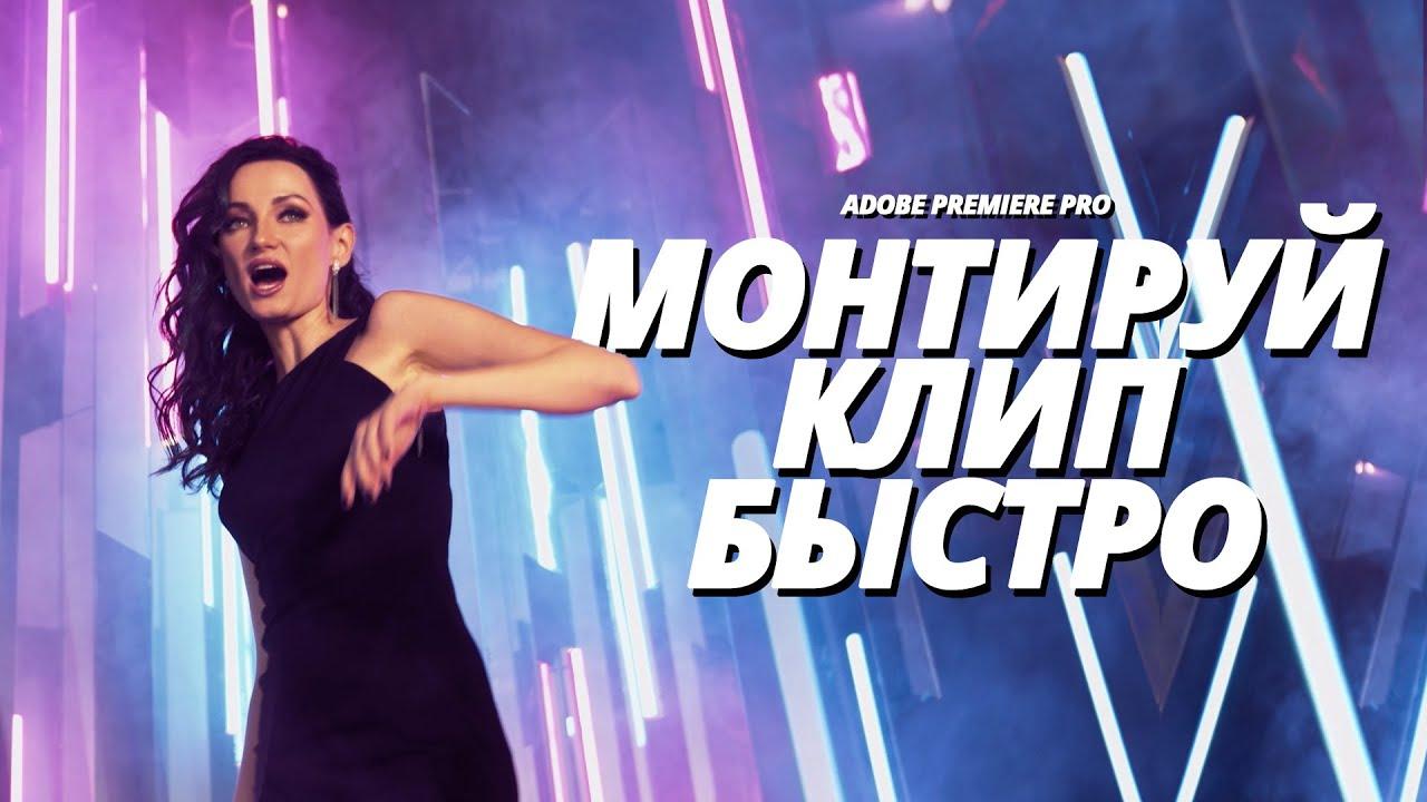 Как Монтировать Музыкальные Клипы БЫСТРО в Adobe Premiere Pro CC
