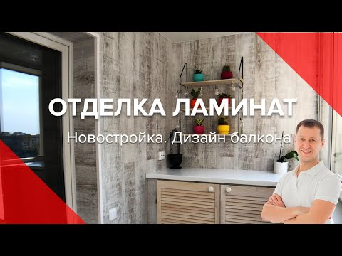 Обшивка Балкона ЛАМИНАТ | Внутренняя Отделка Ламинатом | Дизайн Балкона 2020 | Киев | Пробалкон
