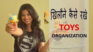 Toys organization ideas l खिलौने कैसे रखे l kids arranging toys l इंटीरियर डिज़ाइन l Ask Iosis Hindi