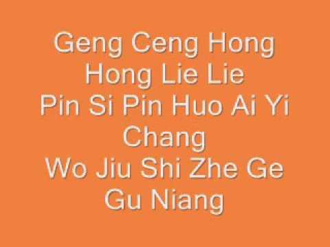 You Yi Ge Gu Niang ( Huan Zhu Ge Ge Second Opening Song ) + Lyric