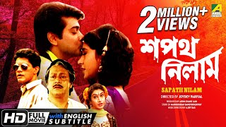 Sapath Nilam | শপথ নিলাম | Bengali Movie | English Subtitle | Prosenjit, Ranjit Mallick, Satabdi Roy