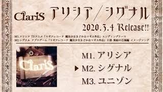 ClariS 『アリシア/シグナル』全曲試聴ダイジェスト