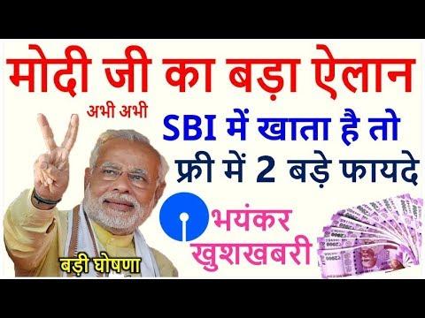 आपका भी SBI में खाता है तो जरूर ऐसे लेना ये 2 बड़े फायदे ! खुशखबरी PM modi govt news DLS पेट्रोल डीजल